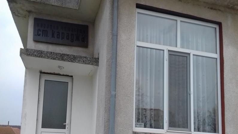 с. Падина, община Главиница