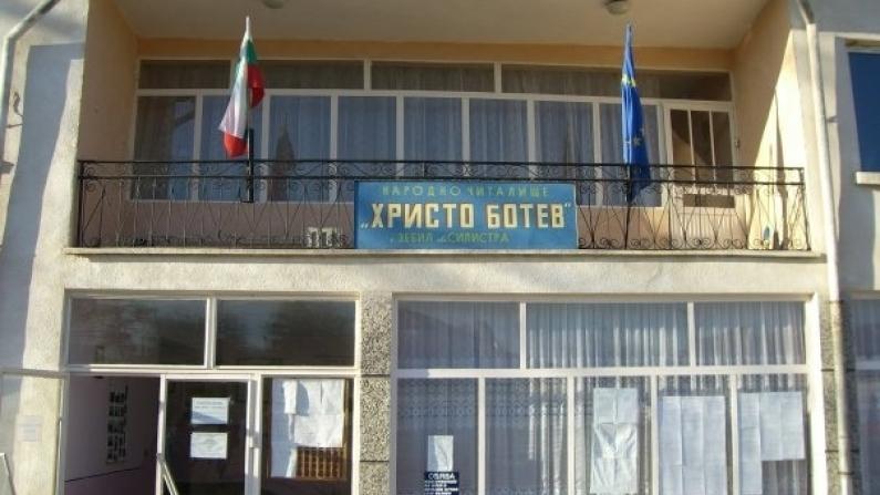 с. Зебил, община Главиница