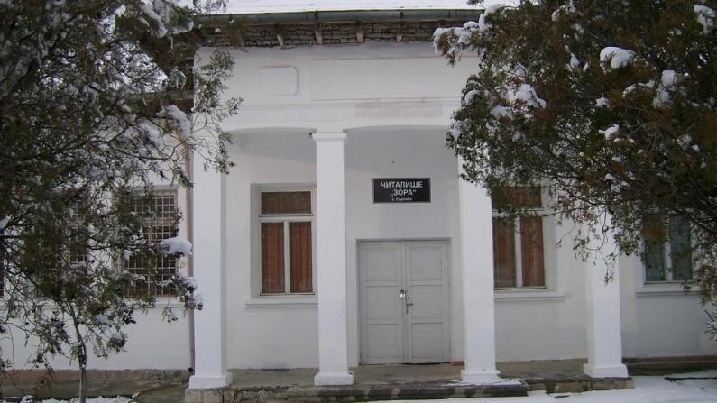 с. Сърпово, община Силистра