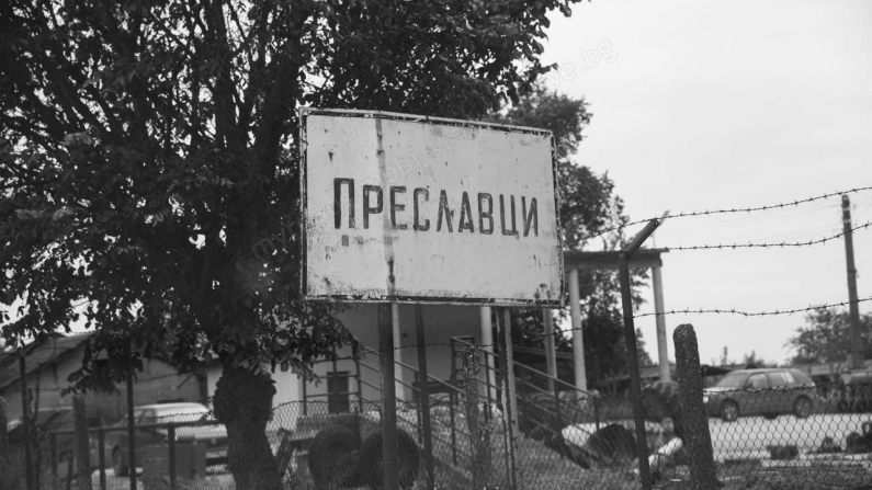 с. Преславци, община Тутракан