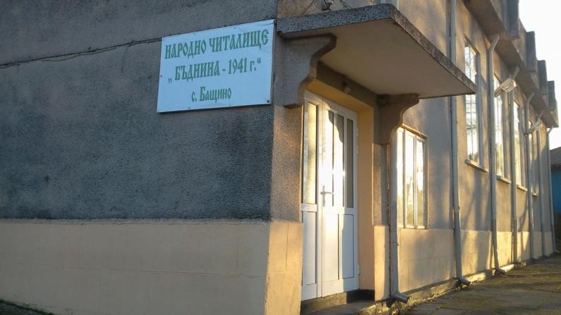с. Бащино, община Главиница