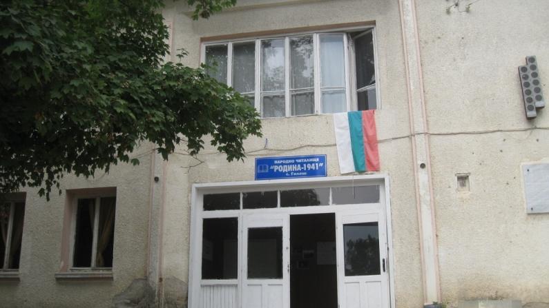 с. Голеш, община Кайнарджа